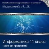 inf-rp-11-v1